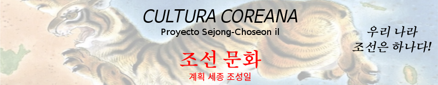Cultura de Corea (조선 목화)