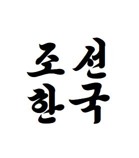 Diferencias entre los dialectos del norte de Corea y del sur de Corea